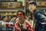 《唐人街探案3》曝新特辑 王宝强刘昊然玩转东京
