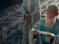 《封神三部曲》发先导预告 黄渤陈坤演绎中国神话