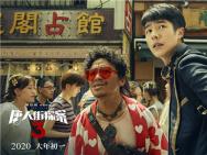 《唐人街探案3》曝新特輯 王寶強劉昊然玩轉東京