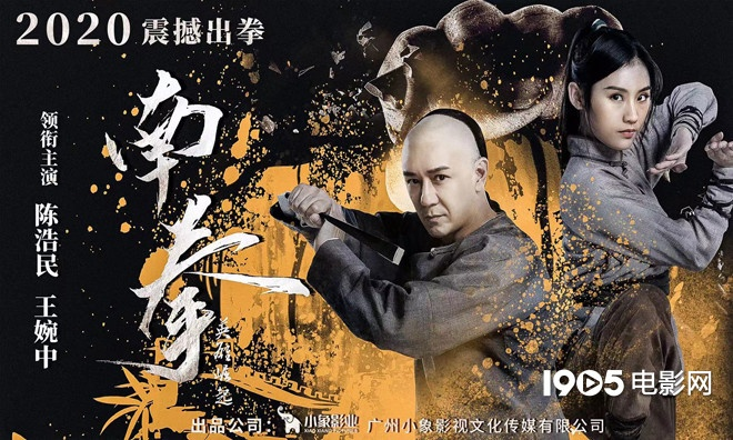 《南拳之英雄崛起》定档2020 陈浩民饰演南拳宗师