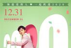 12月23日,由徐崢監制,劉瑞芳總制片人,楊子導演的電影《寵愛》發布了一組特別的跨年圖。暖暖的色調下,徐崢和11位主演各出奇招,跨步式、跨欄式、跨跳式…以各種不同的姿勢跨進2020年。大家臉上洋溢著大大的笑容,快樂開心的氣氛撲面而來。