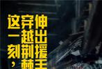 """""""这一刻,我的使命是守住这最后一道防线。""""由林超贤执导、梁凤英监制的电影《紧急救援》12月24日发布""""使命""""主题海报,展现了中国救捞人在救援现场铭记救援精神,践行职业使命的瞬间。作为一名专业的中国救捞人,他们从成为救捞人的那一天起,就明白""""拯救生命""""是必须牢记与践行的使命。对于这个职业的特殊性,演员彭于晏、王彦霖、辛芷蕾等人在诠释角色时也不断努力靠近真实的一线救捞人,力求为观众呈现出的救捞人形象鲜活生动、有血有肉!"""