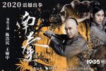 《南拳之英雄崛起》定檔2020 陳浩民飾演南拳宗師