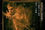 《罗宾汉:起源》发布动作特辑 艾格顿苦练射箭