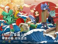 《動物特工局》曝終極海報預告 貓鼠特工歡鬧寒假