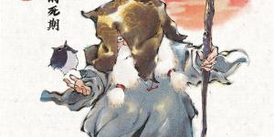 《妙先生》發水墨人物海報 九大角色單獨亮相