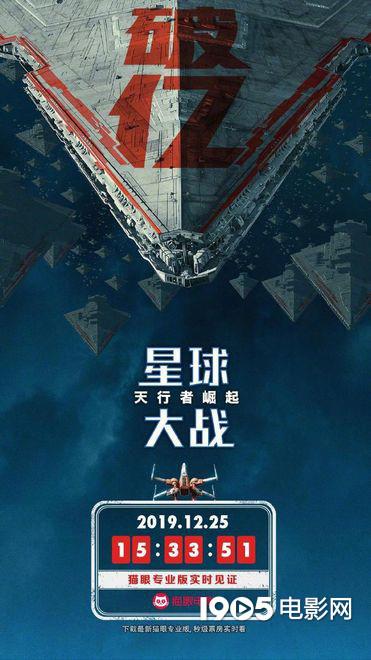 票房破亿!《星球大战:天行者崛起》内地上映6天