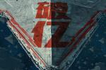 票房破億!《星球大戰:天行者崛起》內地上映6天
