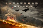 """铁血硬汉!《天使陷落》发布""""背水一战""""版视频"""