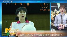 中國女排現役隊員出演《中國女排》 王寶強、劉昊然東京跳熱舞