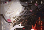 """12月26日,电影《姜子牙》发布七大角色海报,姜子牙、申公豹、四不相、苏妲己、天尊、九尾,以及原创人物""""小九""""悉数亮相。"""