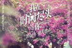 《我在时间尽头等你》海报公布 李鸿其演奇幻爱情