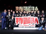 《特警队》首映贾乃亮变神射手 丁晟揭秘澡堂戏