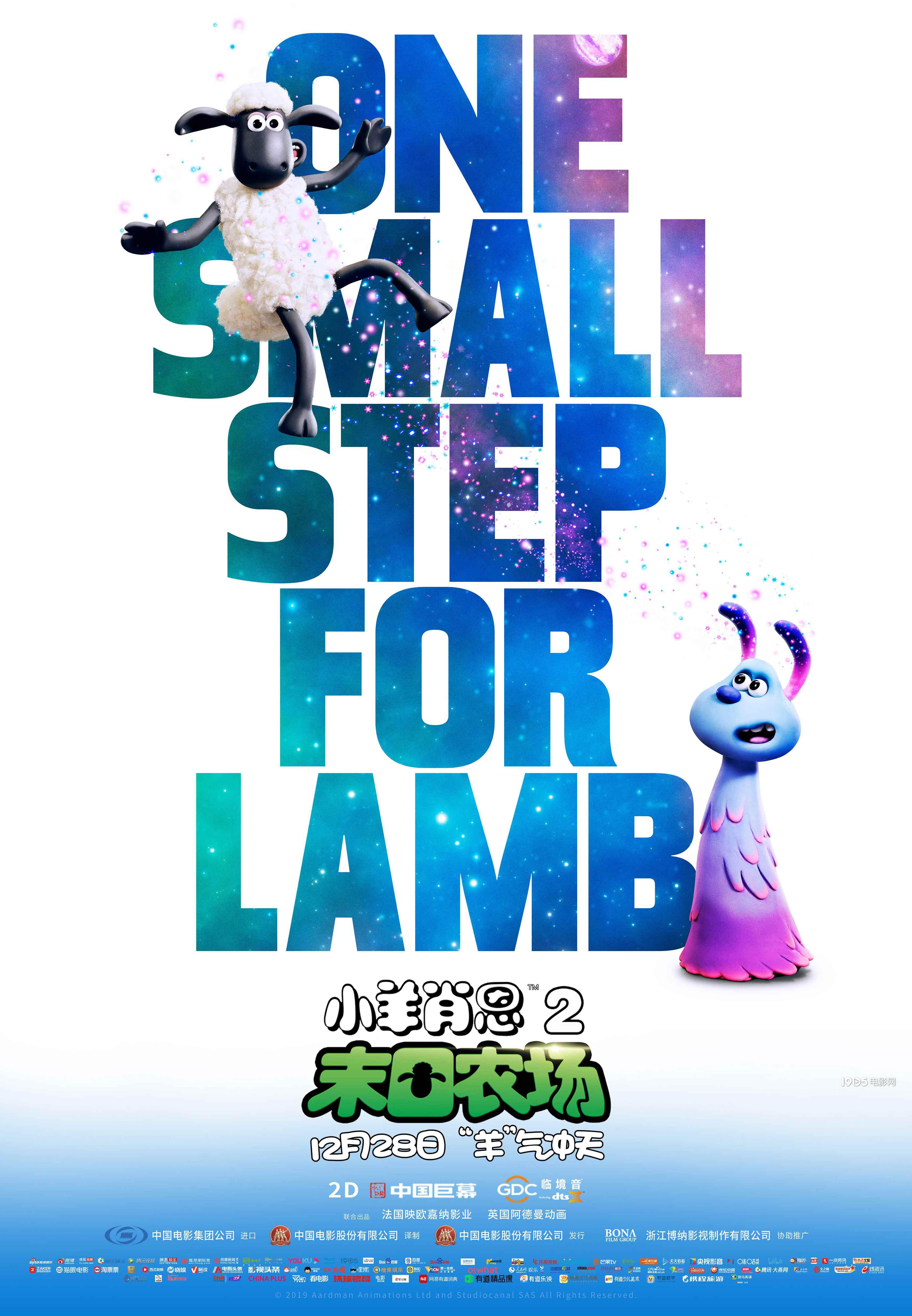 《小羊肖恩2》看点揭秘 十处彩蛋致敬经典科幻片