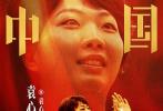 """王者风范,重临战场!12月27日,电影《中国女排》发布""""新一代女排""""海报,里约奥运冠军队队员集结。此前""""新一代女排""""预告一经释出,便瞬间在各大平台热榜上飙升,影片阵容堪称惊喜之后还有惊喜。女排队员真人出演的消息也让观众对《中国女排》的期待值达到沸点:""""还有比这更合适的选角吗?""""""""一支预告看得我心跳加速,热泪盈眶。""""今日片方加磅发布一组""""新一代女排""""海报,里约奥运冠军队的球员们再临中巴对战赛场,重现激情瞬间!"""