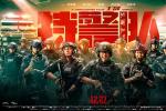 导演丁晟谈《特警队》:相信是警匪片的全新突破