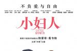 """《小妇人》北美上线 成""""甜茶""""最好的生日礼物"""