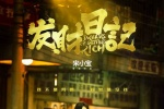 宋小宝导演处女作《发财日记》杀青 联手马丽沙溢