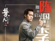 《叶问4》热映中 李小龙之女赞陈国坤演活父亲