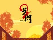 《叶问4》曝中国风系列纪念海报 票房突破5亿