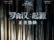 """《罗宾汉:起源》:""""小李子""""新片上演热血箭战"""
