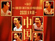 """《中国女排》最新海报 重头戏""""中巴对战""""引泪奔"""