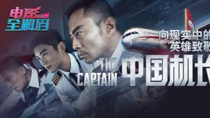 电影全解码:《中国机长》向现实中的英雄致敬