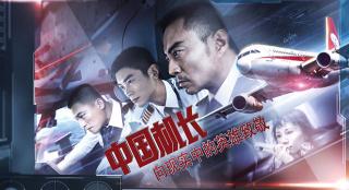 万米高空惊魂救援 《中国机长》:向现实中的蓝天英雄致敬