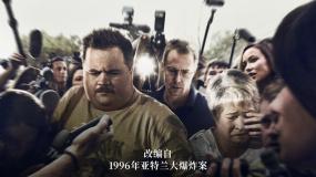 """《理查德·朱维尔的哀歌》曝""""捍卫正义""""版预告"""