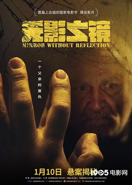 悬疑片《无影之镜》定档 塔吉克斯坦电影首登中国 「直播社交」