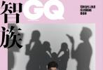 蔡徐坤《智族GQ》1月刊封面于今日曝光,大胆诠释2020年13种当代人的焦虑。蔡徐坤以百变风格完美诠释诙谐主题,形象生动为封面表达增添出色态度。这组开年大片将新季时装与社会问题融合在一起,带来视觉享受的同时,唤起了更多当代年轻人的思考。