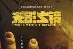 悬疑片《无影之镜》定档 塔吉克斯坦电影首登中国