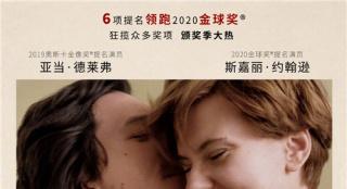《婚姻故事》发布中文海报 中国内地确认引进