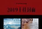 """结合专业评审及网友投票,时尚博主@FashionModels 于12月31日盘点出了""""2019年度十佳封面""""。"""