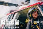 """首部聚焦海上救援题材的华语电影《紧急救援》12月31日发布""""命悬一线""""版预告,曝光了片中四大救援场面的之一——海上油井救援。电影《紧急救援》取材于真实救援事件,由林超贤导演,梁凤英监制,是《红海行动》、《湄公河行动》金牌班底的又一燃炸力作,将于2020年大年初一正式上映。"""