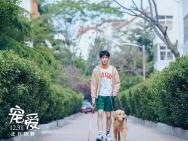徐峥监制《宠爱》曝光推广曲MV 金玟岐深情献唱