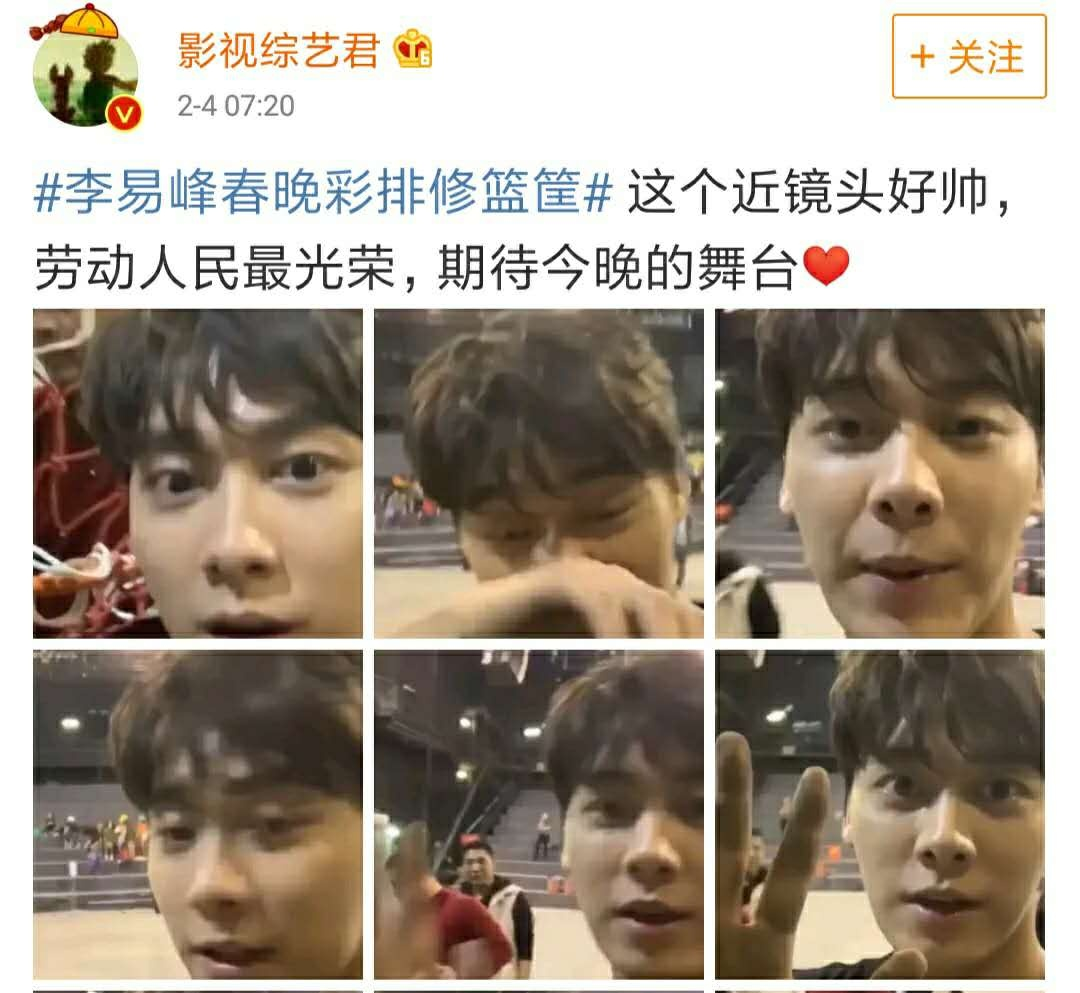 32岁李易峰即将第二次登上春晚,他满头大汗修篮筐竟