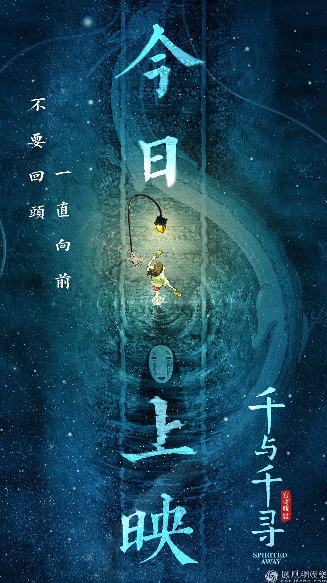 电影《千与千寻》今日上映 首日预售破千万满分力荐