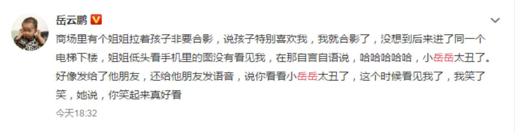"""岳云鹏善意和小粉丝合影,孩儿他妈转身却说:""""小岳岳太丑了"""""""