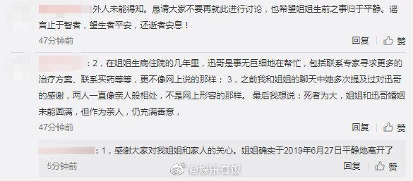 王迅前妻妹妹发声:姐姐多次提及过对迅哥的感谢
