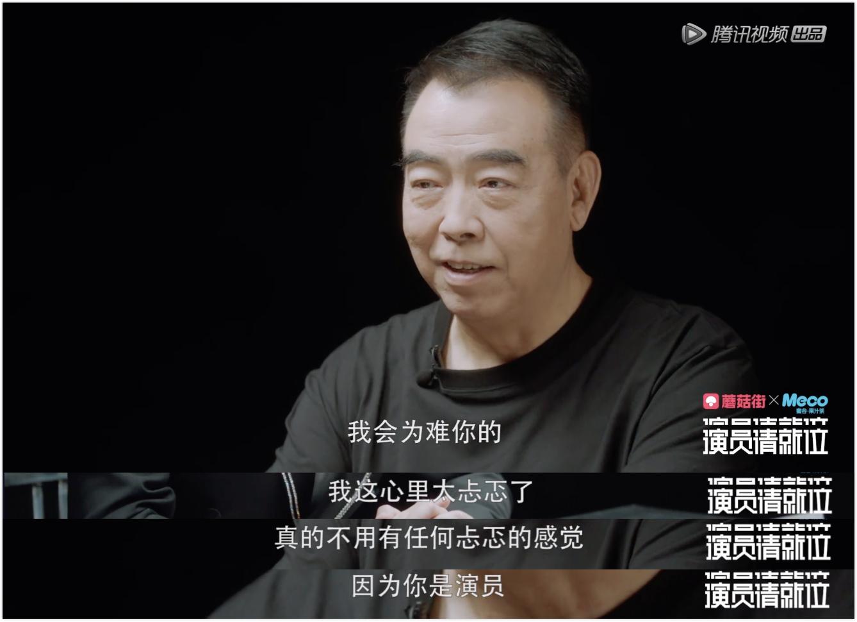 """《演员请就位》陈凯歌表示""""电影是导演的艺术"""""""