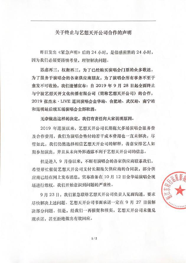 张杰方终止与艺想天开合作 并宣布取消五场巡演