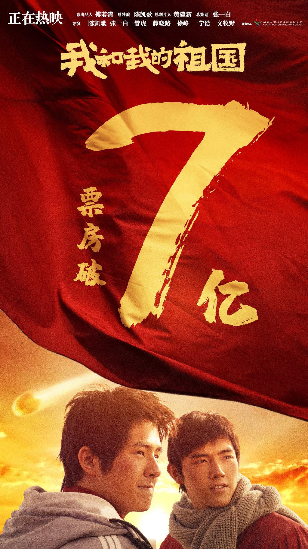 电影《我和我的祖国》领跑国庆档 票房破7亿