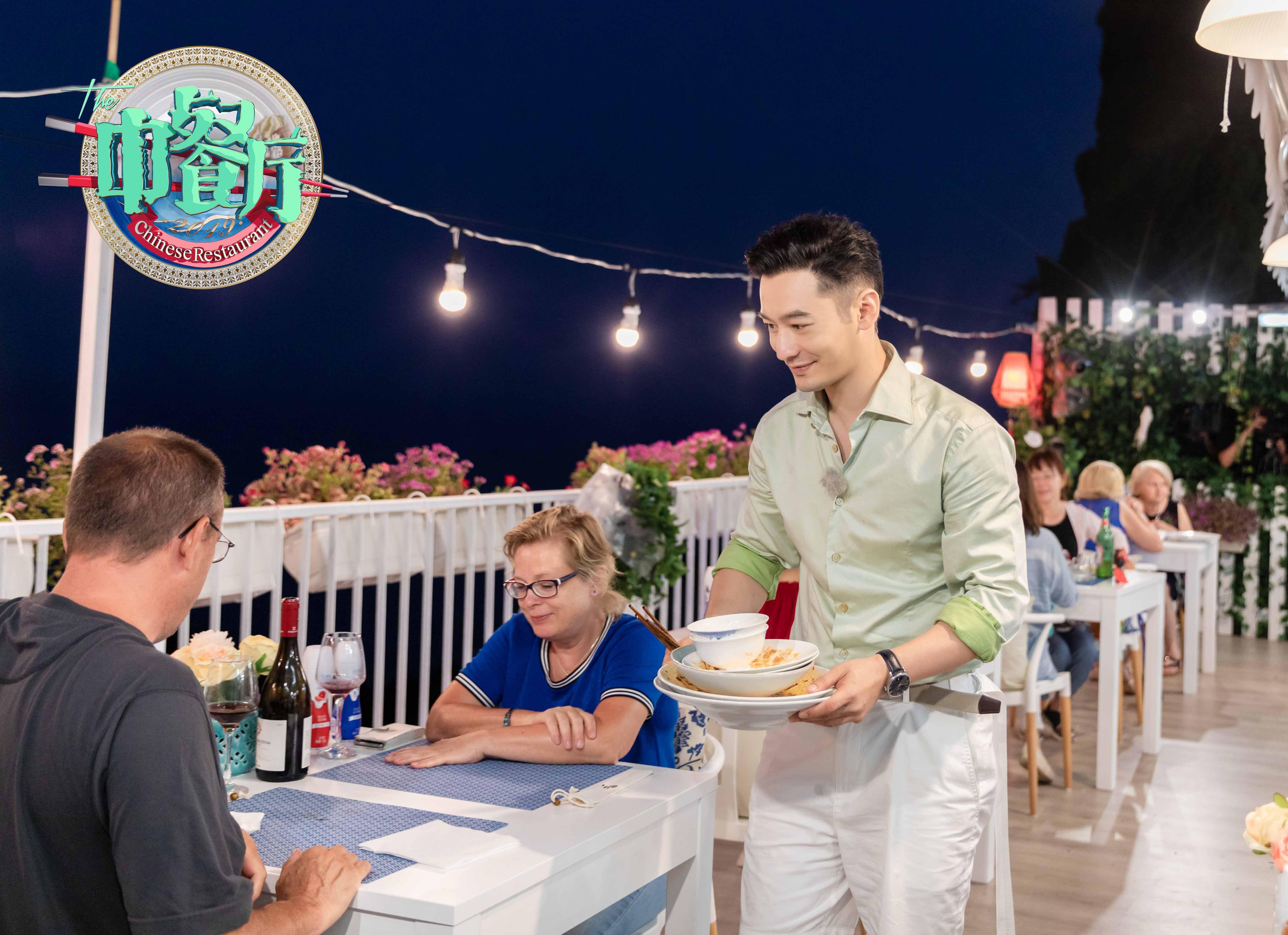 《中餐厅》第三季即将收官 原店长佩服黄晓明达成目标