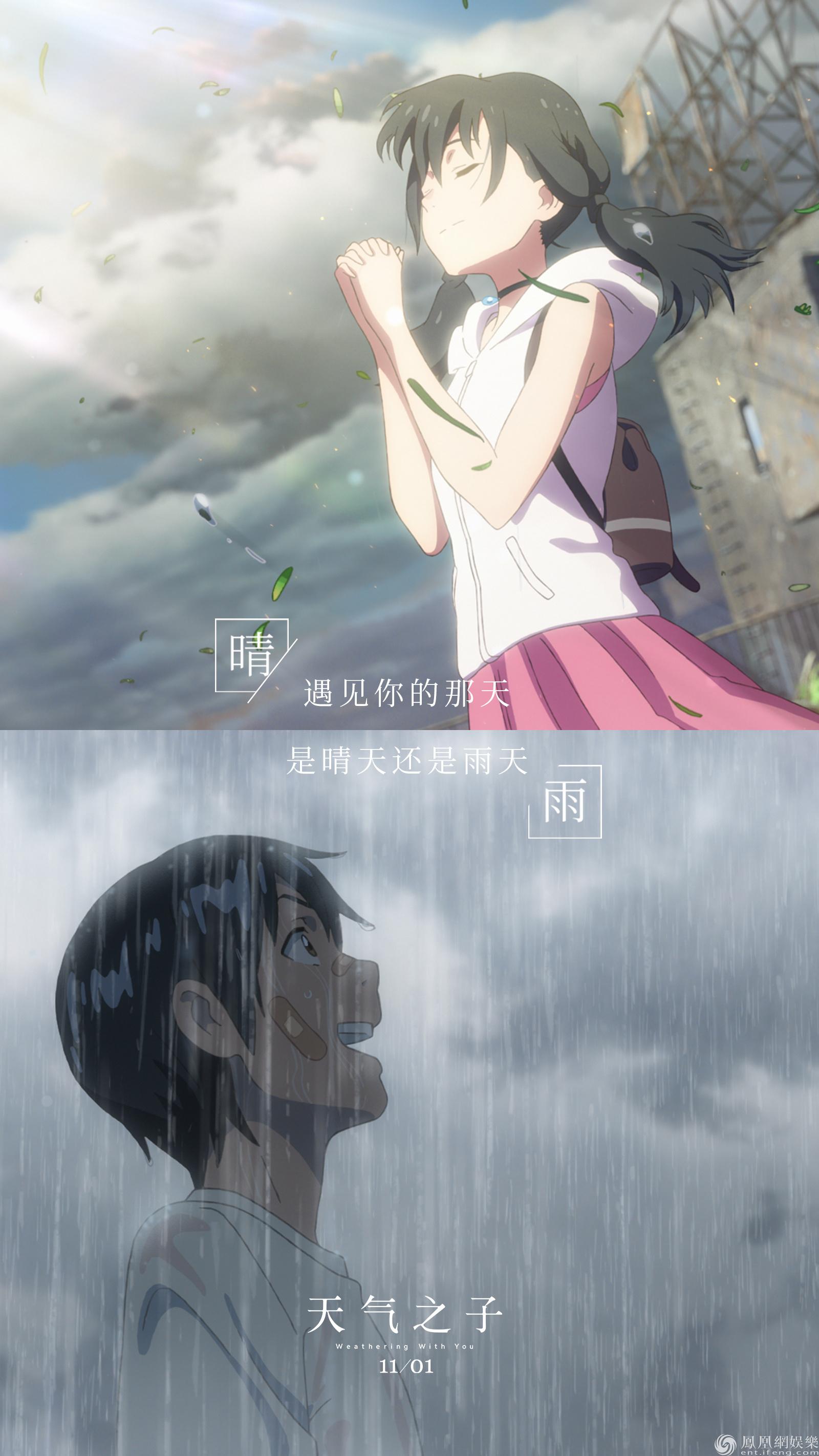 新海诚新作《天气之子》11.01上映 发内地首支新预告