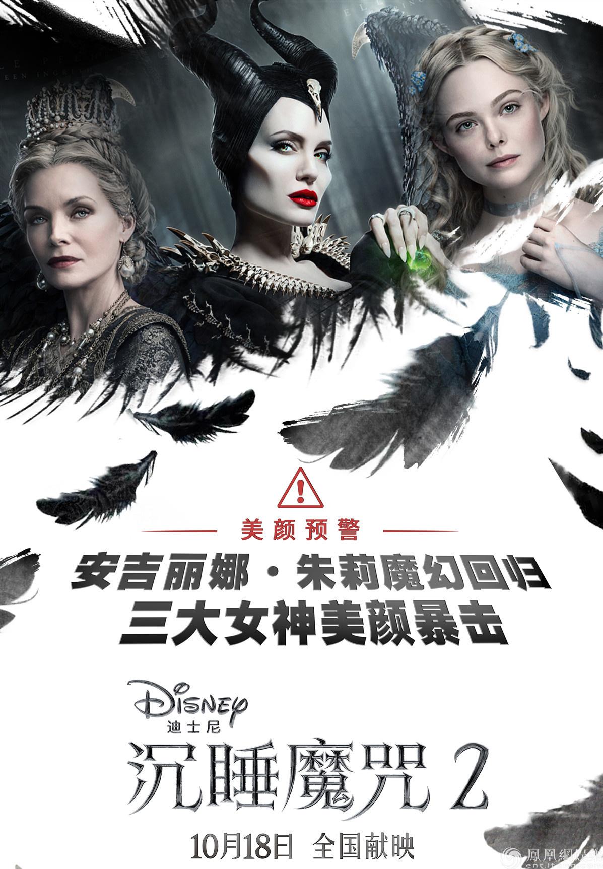 《沉睡魔咒2》本周上映  高能看点华丽纷呈