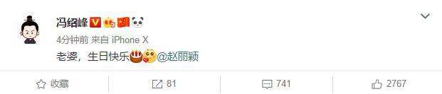 官宣结婚一周年!冯绍峰为赵丽颖庆生:老婆,生日快乐