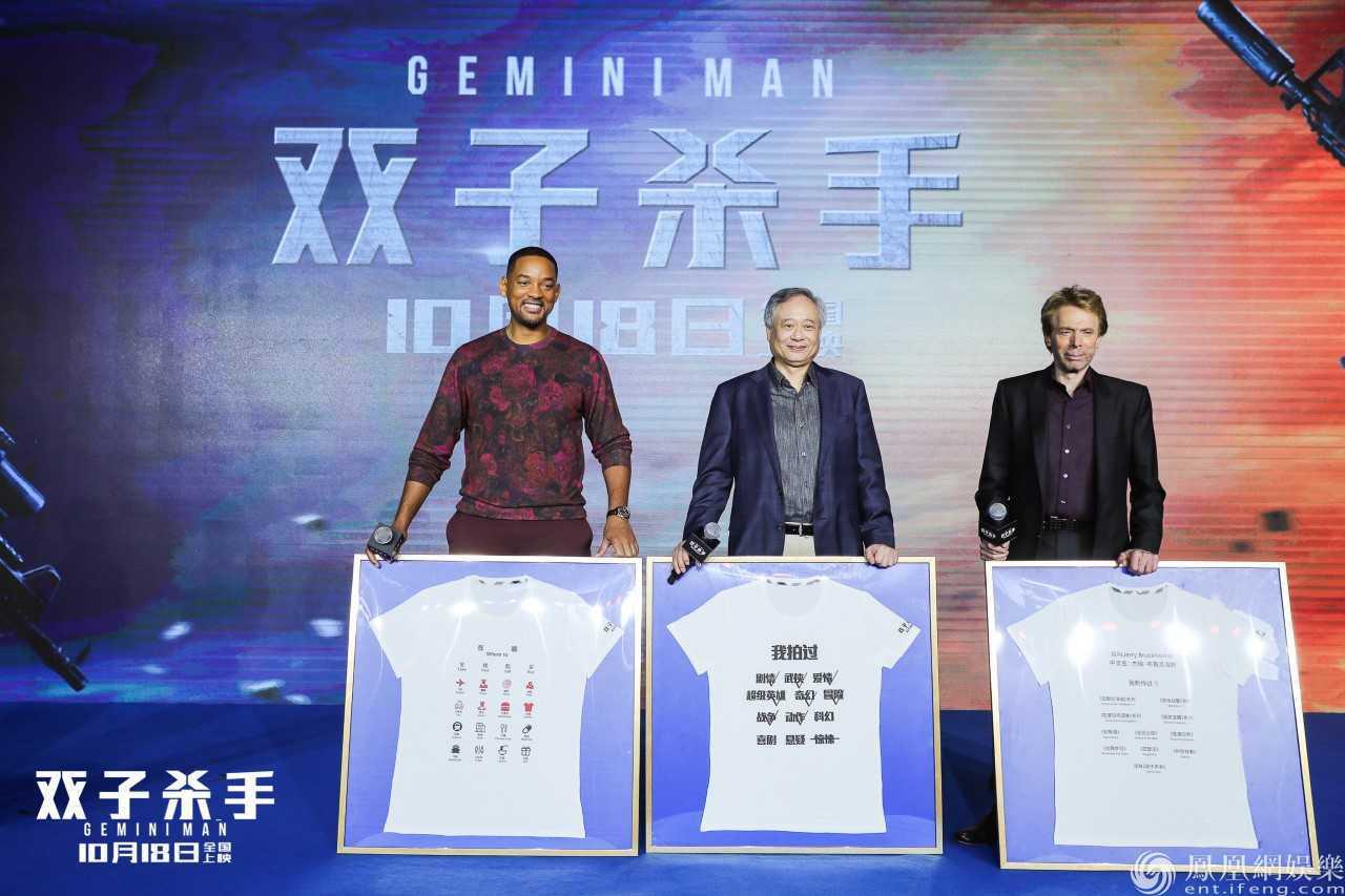 《双子杀手》中国新闻发布会 李安打造最贵男演员