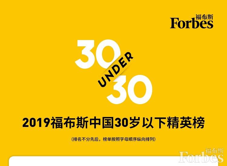 福布斯中国发布2019年30岁以下精英榜:王一博肖战杨超越上榜