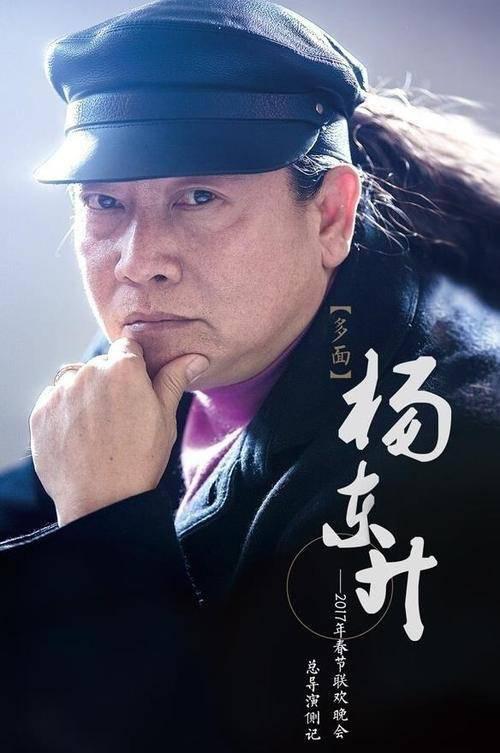 杨东升将再次出任2020年春晚总导演?春晚工作人员这样回应